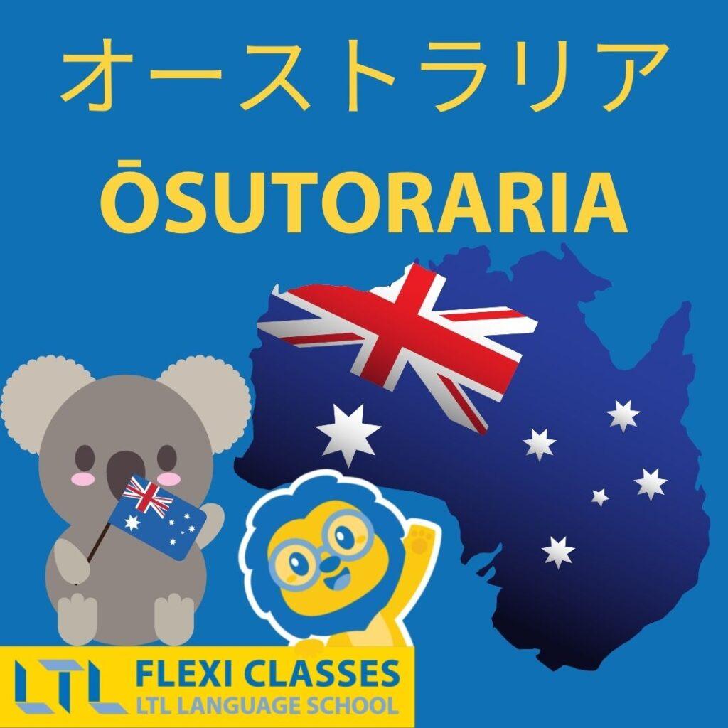 Australia in Japanese