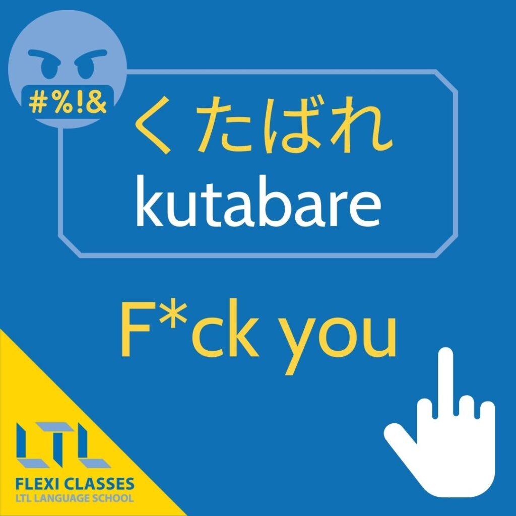 Swear-words-in-Japanese