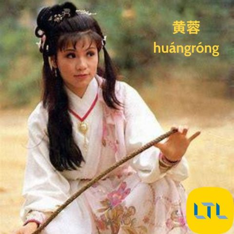 The Legend of the Condor Heroes-Huang Rong