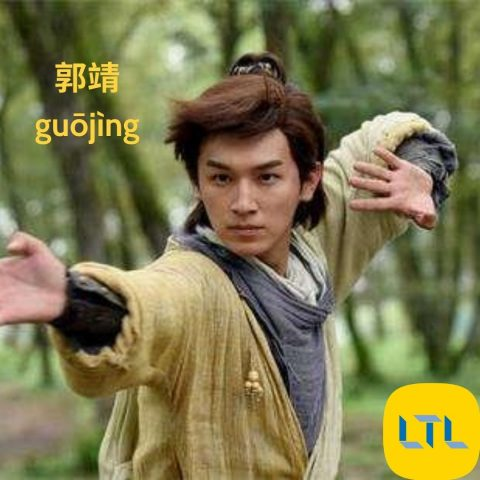 The Legend of the Condor Heroes - Guo Jing