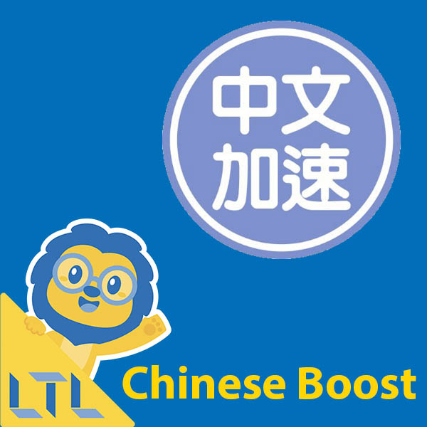 Chinese Boost - Websites to Learn Chinese