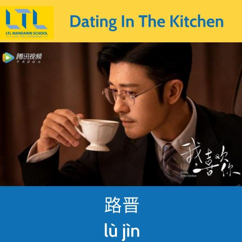 Dating In The Kitchen - Lu Jin