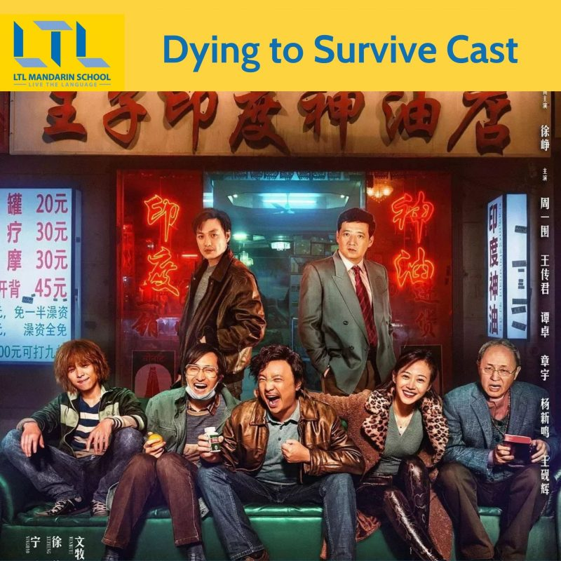 Dying to Survive Cast