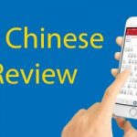 Du Chinese Review (for 2020-21) - Learn to Read Chinese Thumbnail