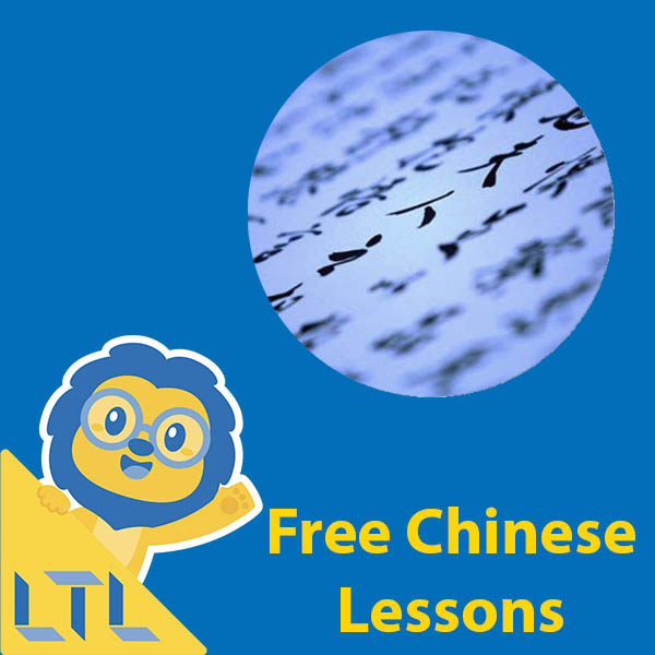 Free Chinese Lessons - Websites to Learn Chinese
