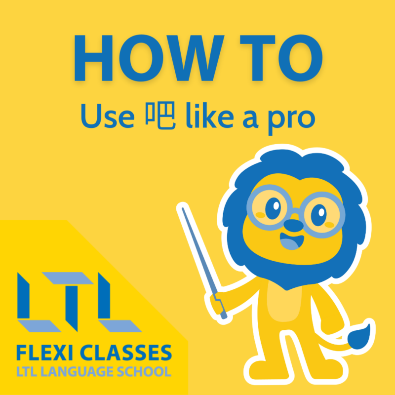 How to use 吧 - Lex