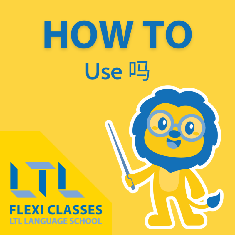 How to use 吗