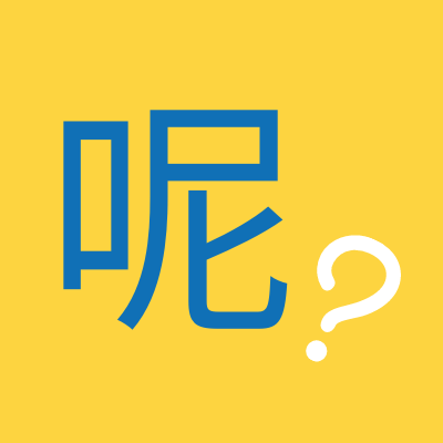 how to use 呢