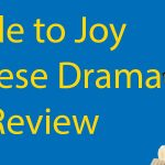 Ode to Joy Chinese Drama 💁‍♀️ A Review for Chinese Learners Thumbnail