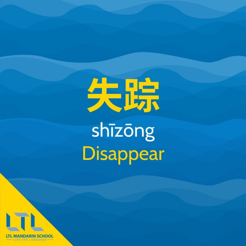 Suzhou-River-Vocab(7)