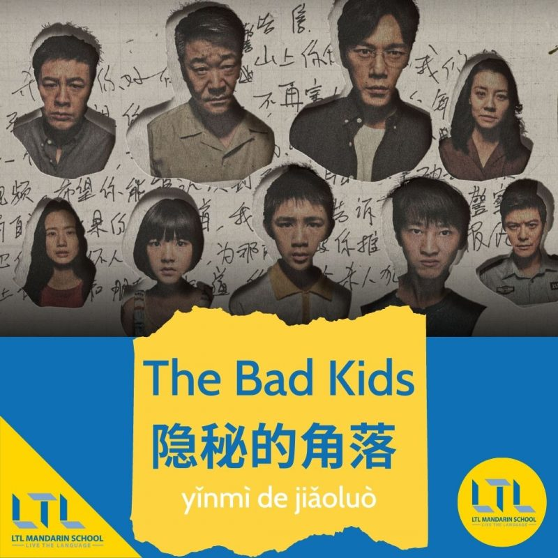The Bad Kids Chinese TV Show