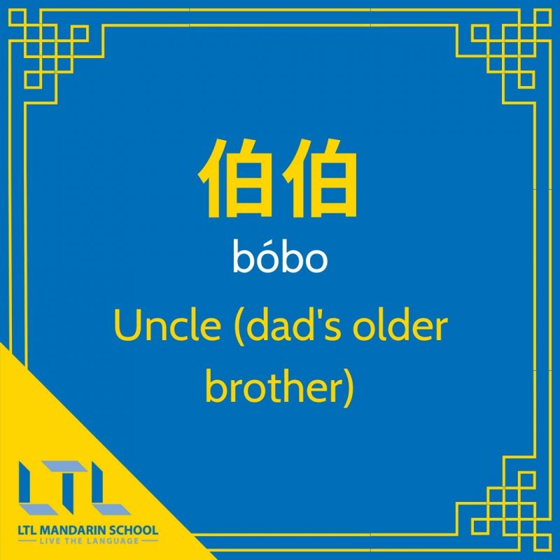 The-Farewell-Family-Vocab-uncle