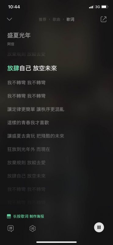 qq music review