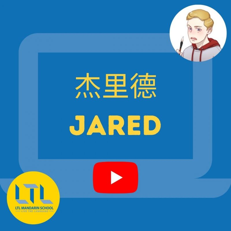 YouTube 杰里德 Jared - Learn about China