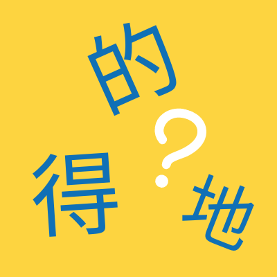 Chinese Grammar Bank - De in Chinese