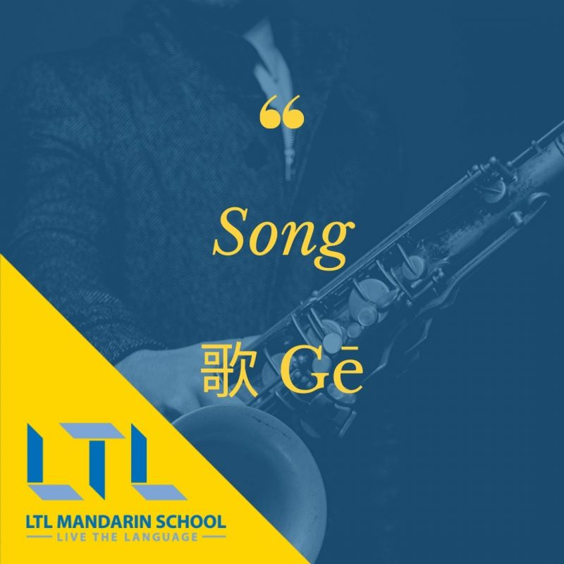 Song in Chinese