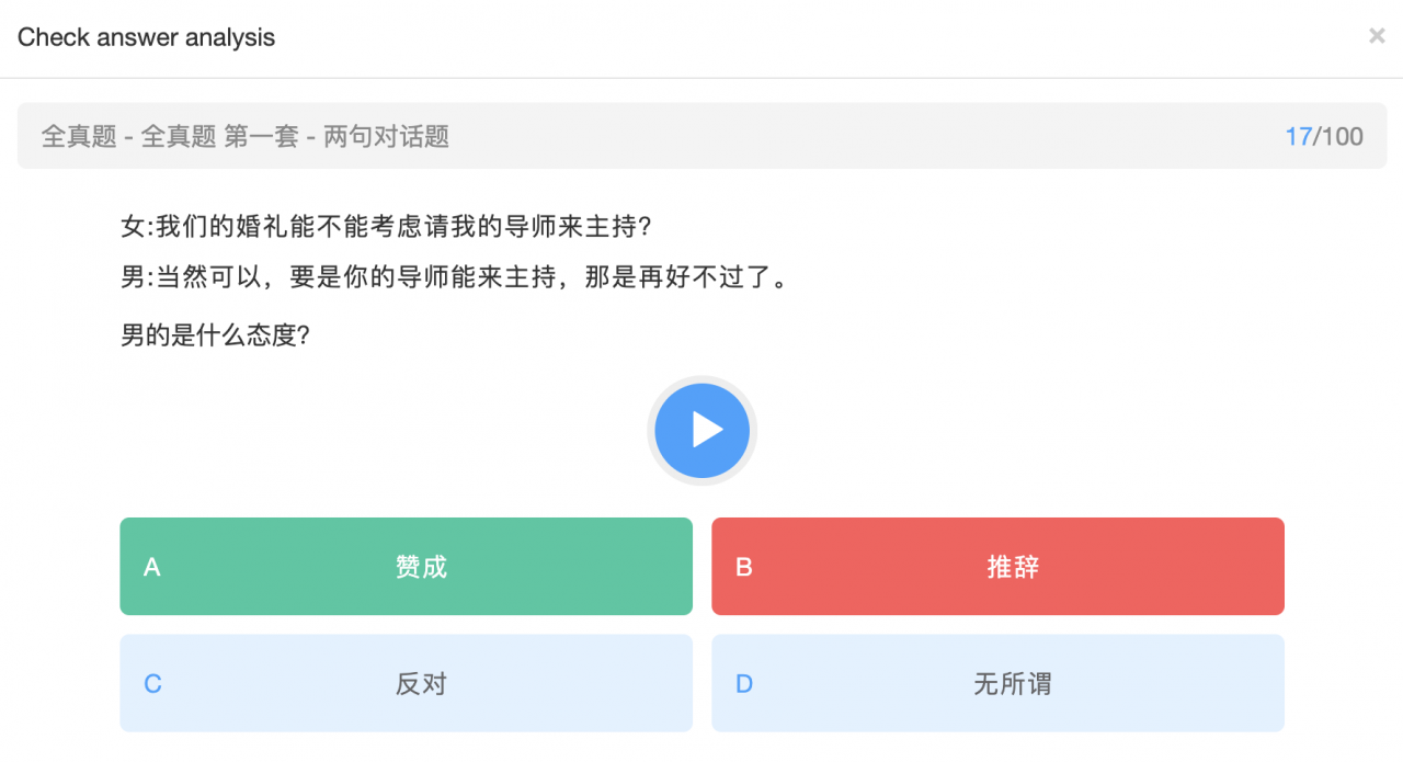 HSK Online Review - The Past Paper Analysis