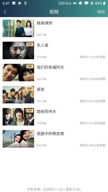 iQiyi Review: Your downloads area.