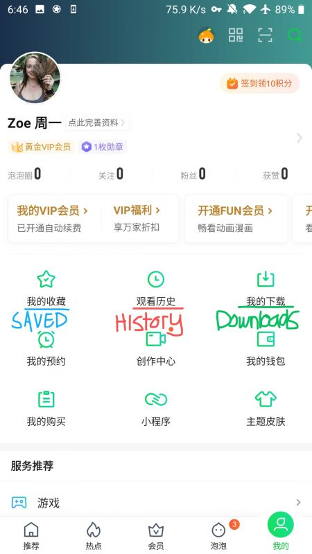 iQiyi Review: Inside your own VIP area