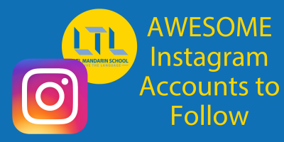 Learn Chinese on Instagram 📸 12 Must Follow Accounts