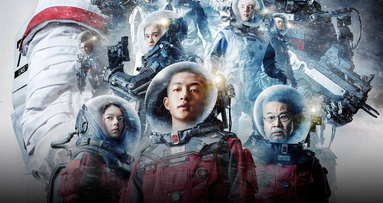 Image of characters in The Wandering Earth